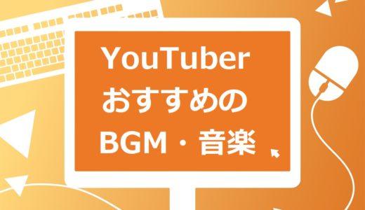 【人気YouTuberも利用】BGMダウンロードサイト17選【音楽・フリー音源も】