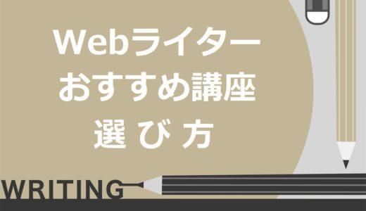 Webライター向けおすすめ講座13選!SEO・コピーライティングなど目的別に紹介