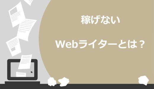 【ヤバい】稼げないWebライターの特徴7選!仕事をつなげる5つのコツも紹介