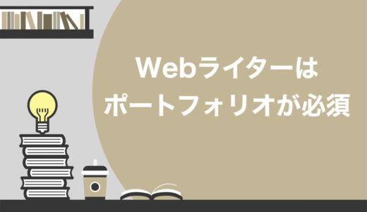 【必須】Webライターのポートフォリオの役割と作り方をまるっと解説【仕事が取れる】