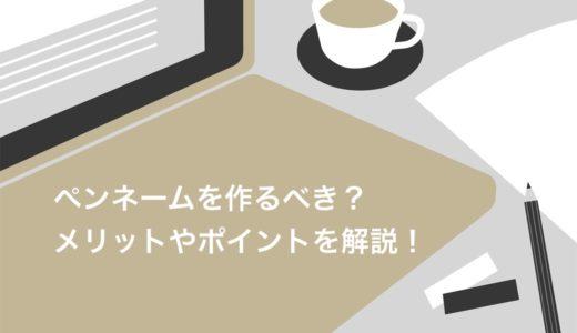 【仕事が取れる】ライターがペンネームをつける6つのポイントとメリットデメリットを解説
