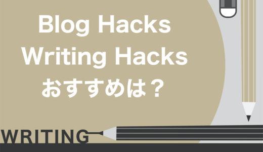 【公式】Blog HacksとWriting Hacksの違いを徹底解説!口コミや特徴まで大解剖