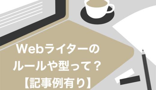 【記事例あり】Webライターとしての基本ルールや型について徹底解説【初心者必見】
