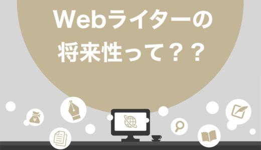 【安定】Webライターの将来性が明るい理由と取るべき5つの戦略【生き残れ】