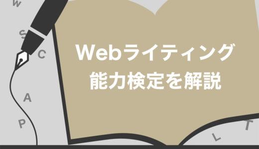 【完全版】Webライティング能力検定の口コミ・メリット・デメリットを徹底解説