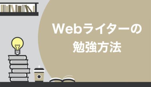 【現役直伝】webライターの勉強方法8選!稼ぎ続けるためのレベルアップ方法を伝授