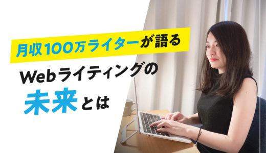 【月収100万越えも可能】Webライターはオワコン?生き残るための2つの方法を直撃取材