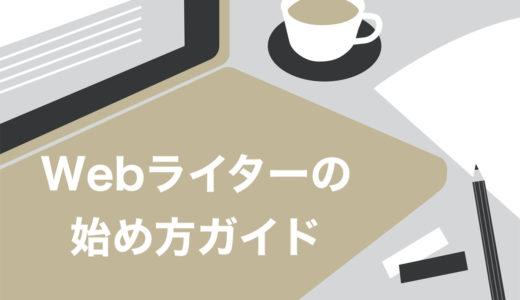 【保存版】webライターの始め方完全ガイド!4STEPでわかりやすく解説