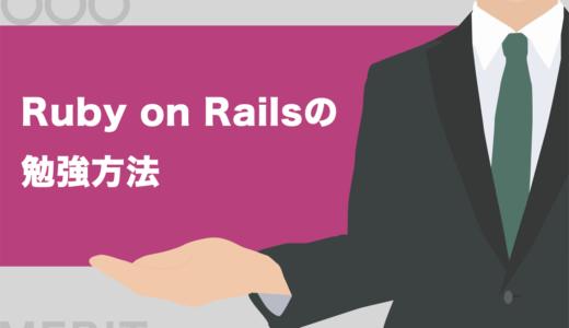 【挫折しない】Ruby on Railsを勉強する前に知っておきたい学習方法4STEP