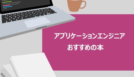 【決定版】アプリケーションエンジニアにおすすめの本12選!【失敗しない書籍の選び方あり】