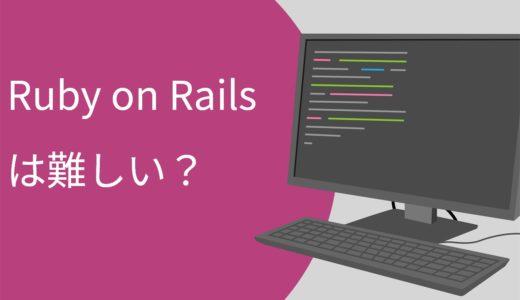 【エンジニア直伝】Ruby on Railsが難しい6つの理由と効率的に学ぶ3つのコツ