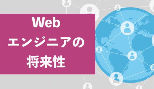 Webエンジニアの将来性ってぶっちゃけどう?必要な知識や勉強方法を解説