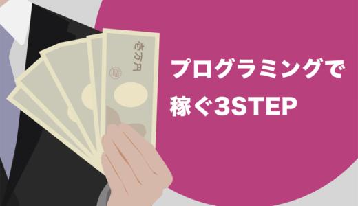 【大学生必見】プログラミング初心者がアルバイト以上のお金を稼ぐ裏ワザを公開