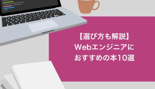 【2021年版】Webエンジニアにおすすめの本10選【選び方も解説】