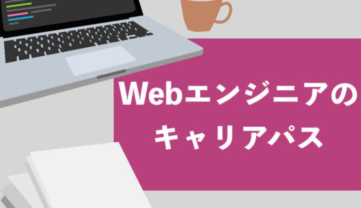 Webエンジニアのキャリアパス9選!選択肢を広げる3つの方法も解説