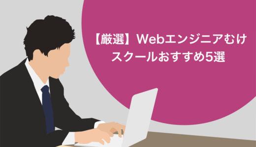 【厳選】Webエンジニアむけのスクールおすすめ5選【2021年版】