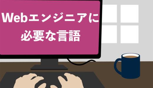 Webエンジニアに必要な言語8選!JavaScriptの勉強がおすすめな理由も解説