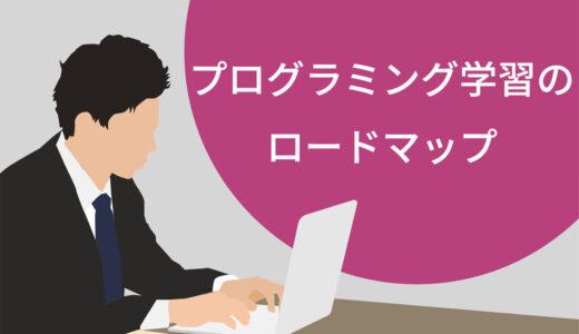 【決定版】プログラミング学習のロードマップ【初心者が仕事を受注できるまで】