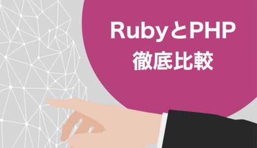 【結論】RubyとPHPはどっちがおすすめ?4つの軸でガッツリ比較【働き方による】