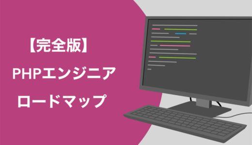 【完全版】PHPエンジニアを目指す全ての人のためのロードマップ【7ステップ】