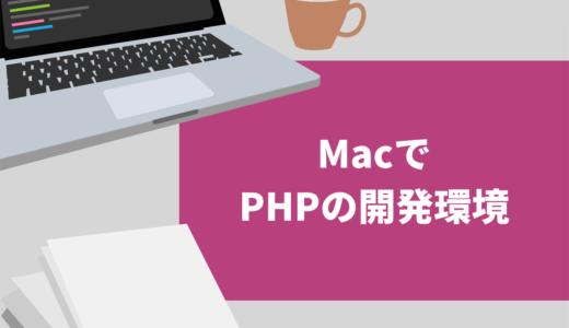 MacにPHPの開発環境を作る方法を解説【初心者ならMAMP、本格開発なら仮想環境がおすすめ】