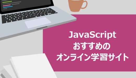 【2021年版】JavaScriptが身に付くオンライン学習サイト23選!失敗しないための選び方まで解説