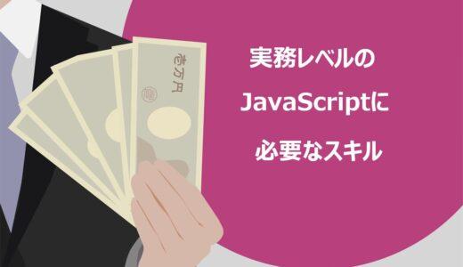 【保存版】実務レベルでJavaScriptを活用するために必要なスキル5選!3つの学習方法を解説