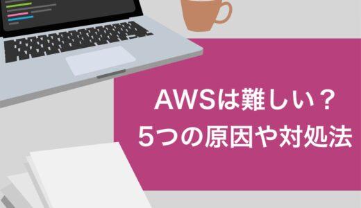 AWSは難しい?難しく感じる5つの原因や対処法、おすすめの勉強法を徹底解説!
