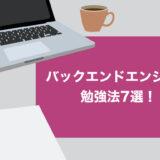 【保存版】バックエンドエンジニアの勉強法7選!頼れるエンジニアになるためのスキルを解説