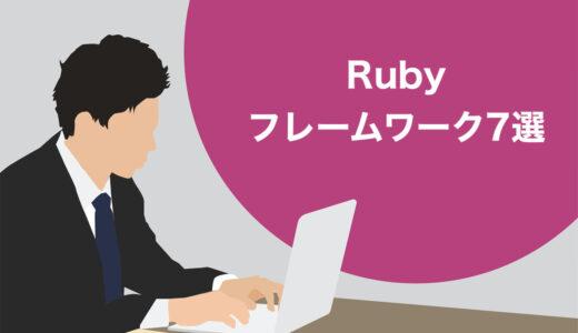 【厳選】RubyのフレームワークはRailsだけじゃない!7種類の特徴・選び方を詳しく解説