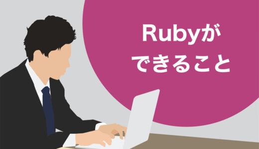 【サービス事例あり】Rubyができること7選!特徴やメリットをわかりやすく解説
