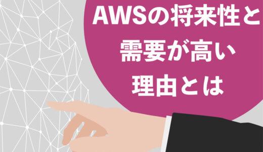 【超おすすめ】AWSの将来性は明るい!5つの理由や活用できる職種を紹介