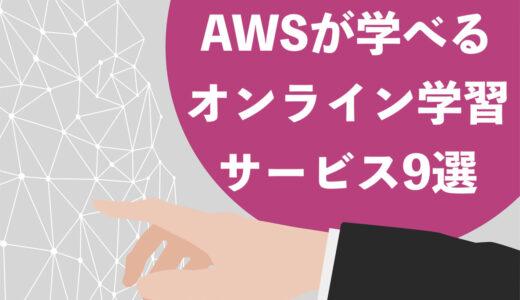 【超優良】AWSのオンライン学習ができるサービス9選!勉強のポイントや注意点も伝授