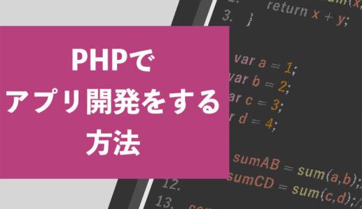 【必見】PHPでアプリ開発をする5つの手順を解説!スキルアップの方法も伝授