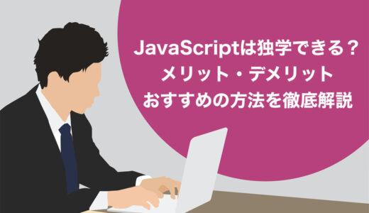 【必見】JavaScriptは独学でマスターできる?メリット・デメリットやおすすめの3つの方法を徹底解説