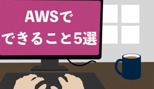 【必見】AWSでできることとは?5つのサービスから運用のイメージをつかもう!