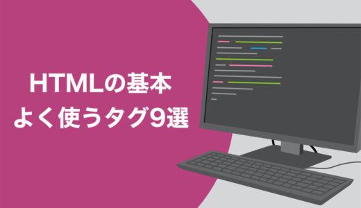 【これでマスター】HTMLの基本を身につけよう!よく使うHTMLタグ9選を紹介