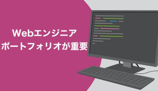 【採用率UP】Webエンジニアはポートフォリオが重要!作り方やおすすめサービスを紹介