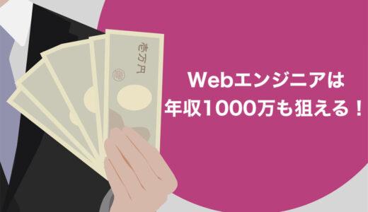 【朗報】Webエンジニアは年収1000万円も夢じゃない!稼げるスキルを身につけよう