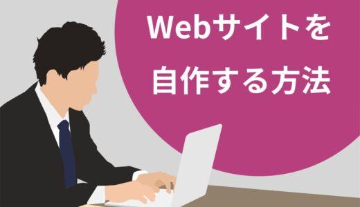 【初心者必見】Webサイトを自作する方法を4ステップに分けて解説!必要な7つのスキルも紹介