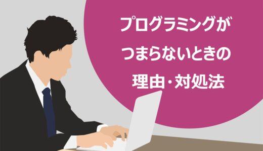 【保存版】プログラミングがつまらない理由は6点!挫折しないための対処法を紹介