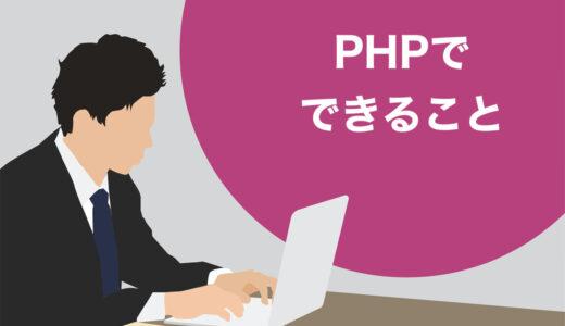 PHPでできること5選!開発しやすいサービスや苦手なことも合わせて開設