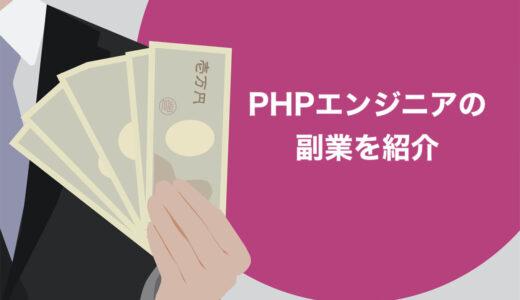 PHPエンジニアむけ副業6選!仕事のとり方や案件を取り続けるコツも伝授