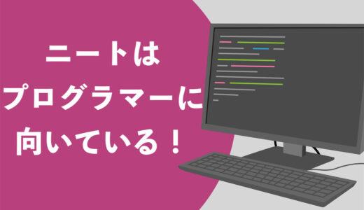 【脱無職】ニートはプログラマーに向いている!目指すべき4つの理由となり方を紹介