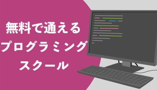 【2021年版】評判の良い無料プログラミングスクールを8校紹介!無料の仕組みも公開