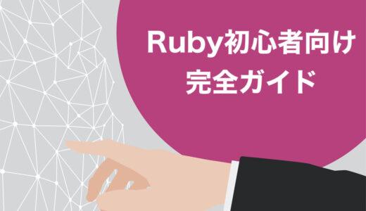 Rubyの初心者向け完全ガイド!開発できるものから勉強方法までまるっと解説