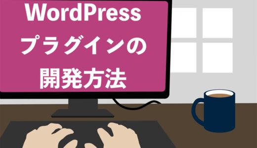 【初心者向け】WordPressプラグインの開発から公開までの手順を徹底解説!
