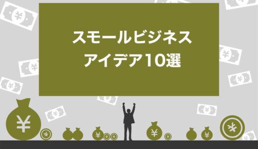 【2021年】スモールビジネスのアイデア10選!実業家が失敗しない始め方を詳しく紹介