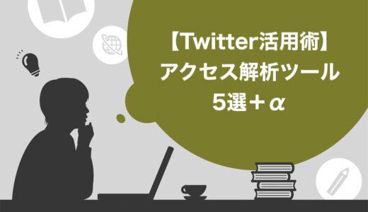 【活用術】Twitterのアクセス解析ツール5選+α!現状把握・検証を通じて適切な施策を考えよう