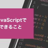 【初心者必見】JavaScriptでできることとは?6つの活用方法を事例付きで解説